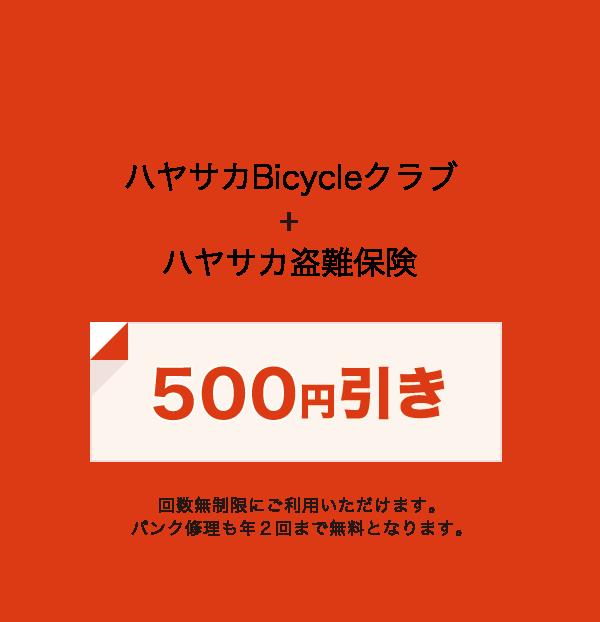 ハヤサカ バイシクル クラブ