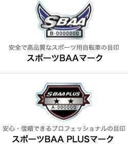 スポーツBAA