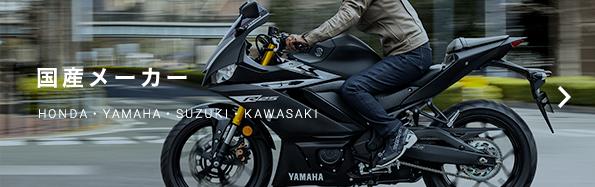国産メーカー HONDA・YAMAHA・SUZUKI・KAWASAKI