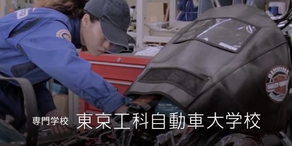 専門学校東京工科自動車大学校