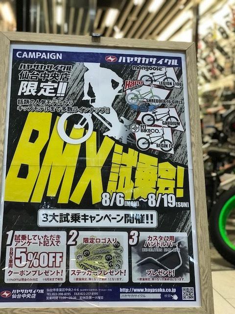 BMX イベント告知