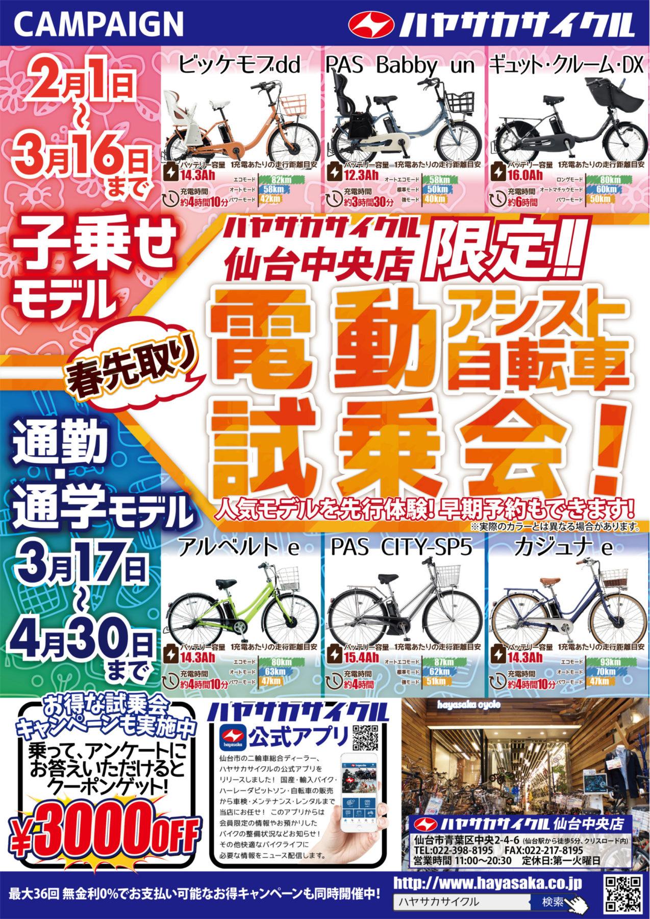 201902-04中央店電動アシスト自転車大試乗会