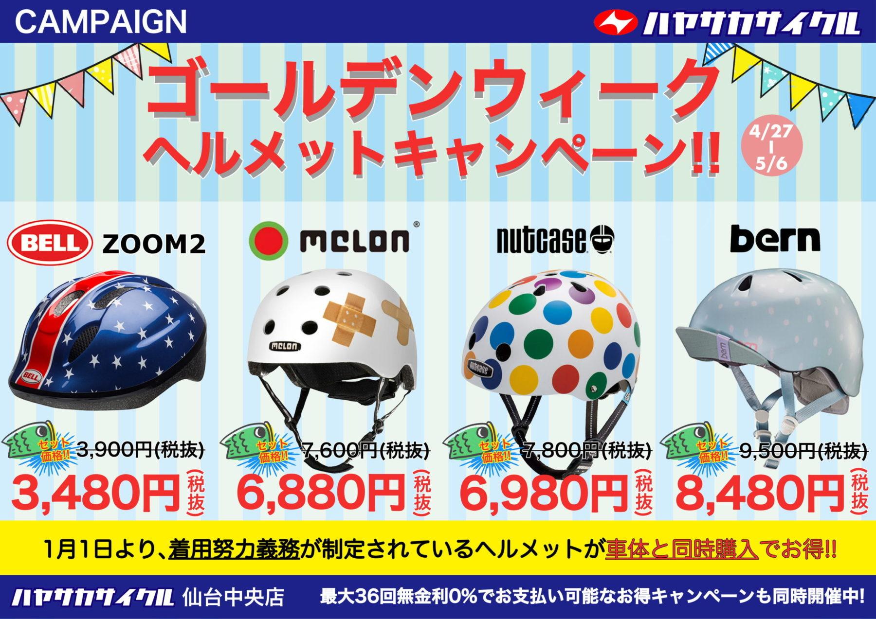 GWヘルメット