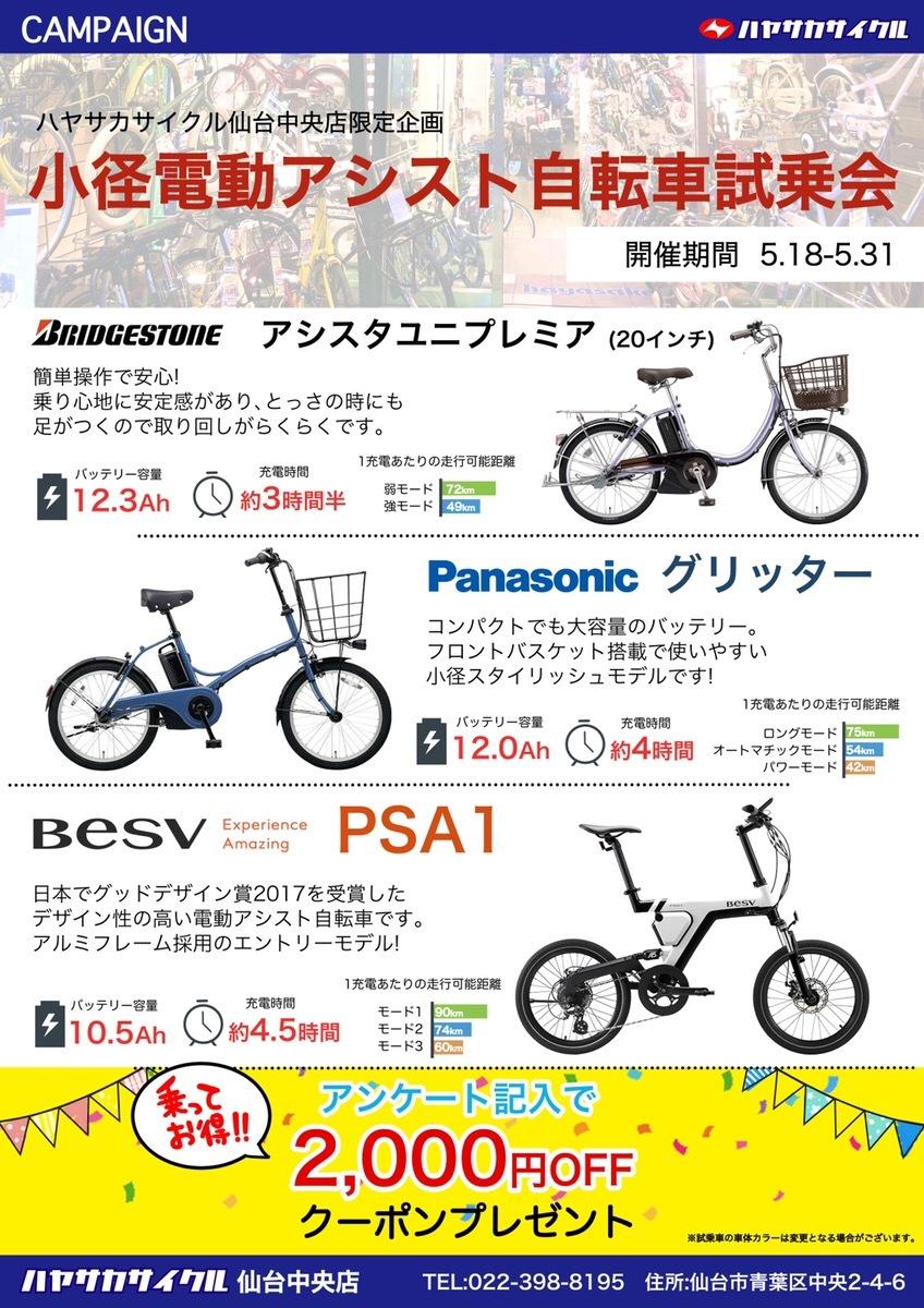 小径電動アシスト自転車