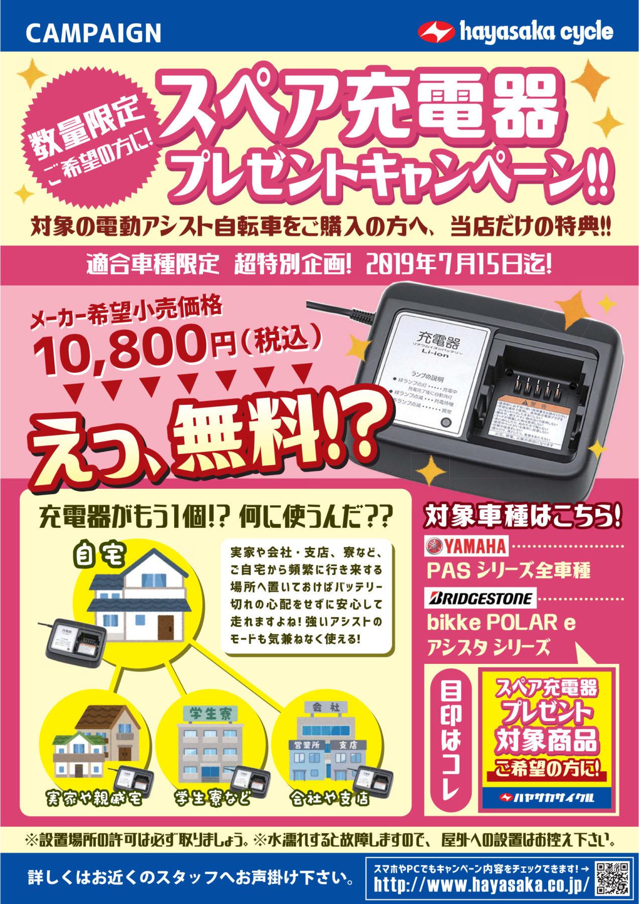 スペア充電器キャンペーン_OL_最終