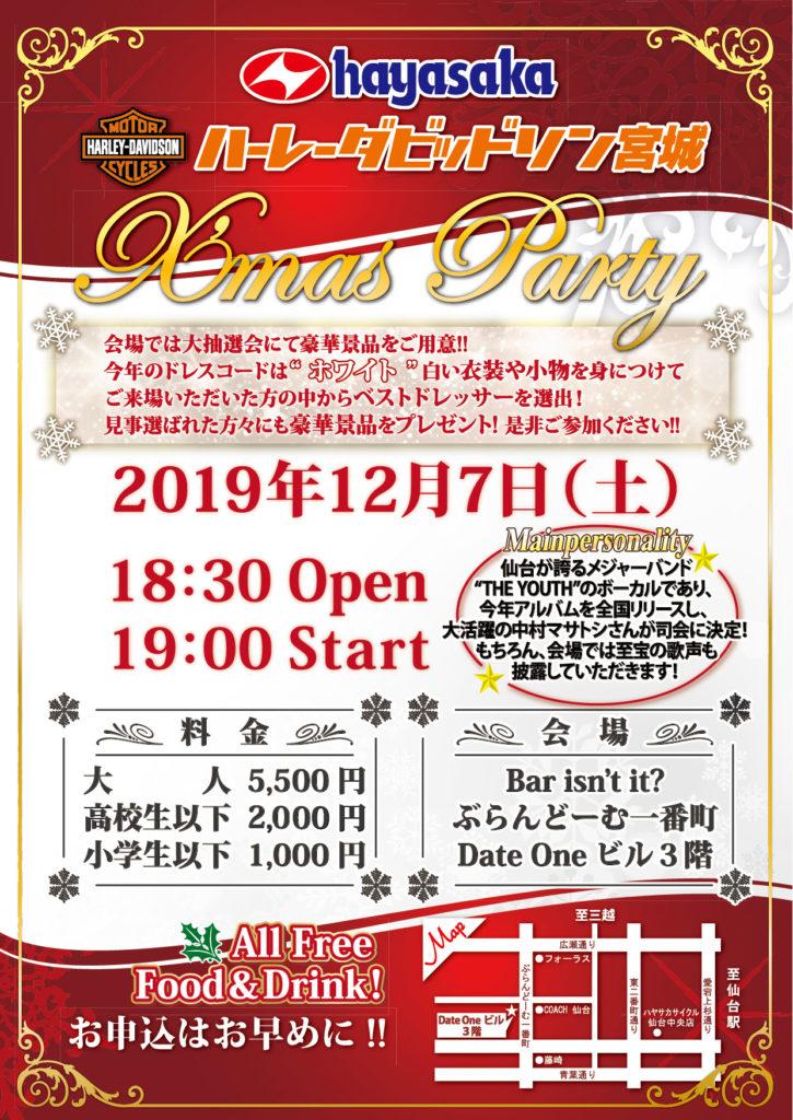 2019クリスマスパーティーA4_2x1a-01-725x1024