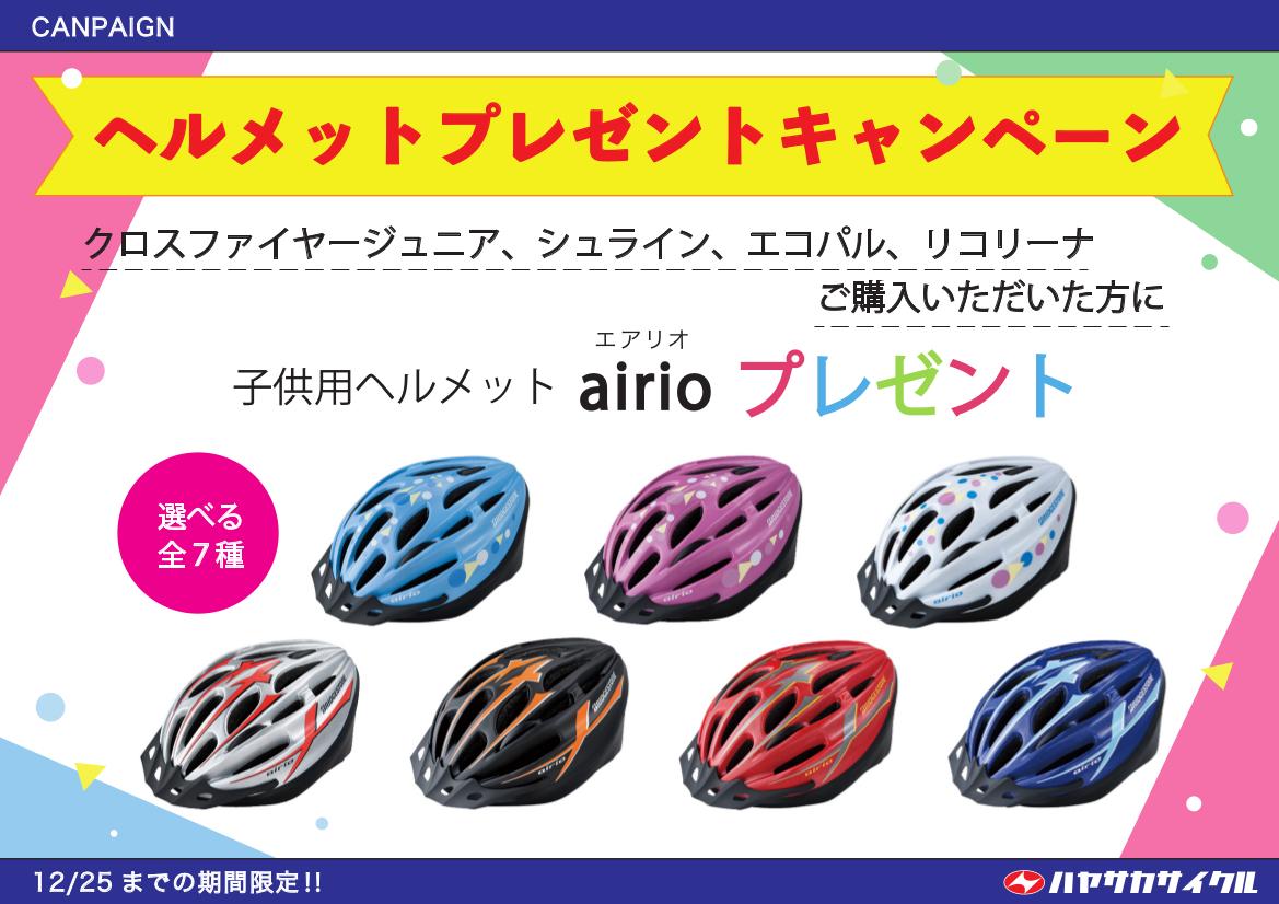 エアリオヘルメットキャンペーン