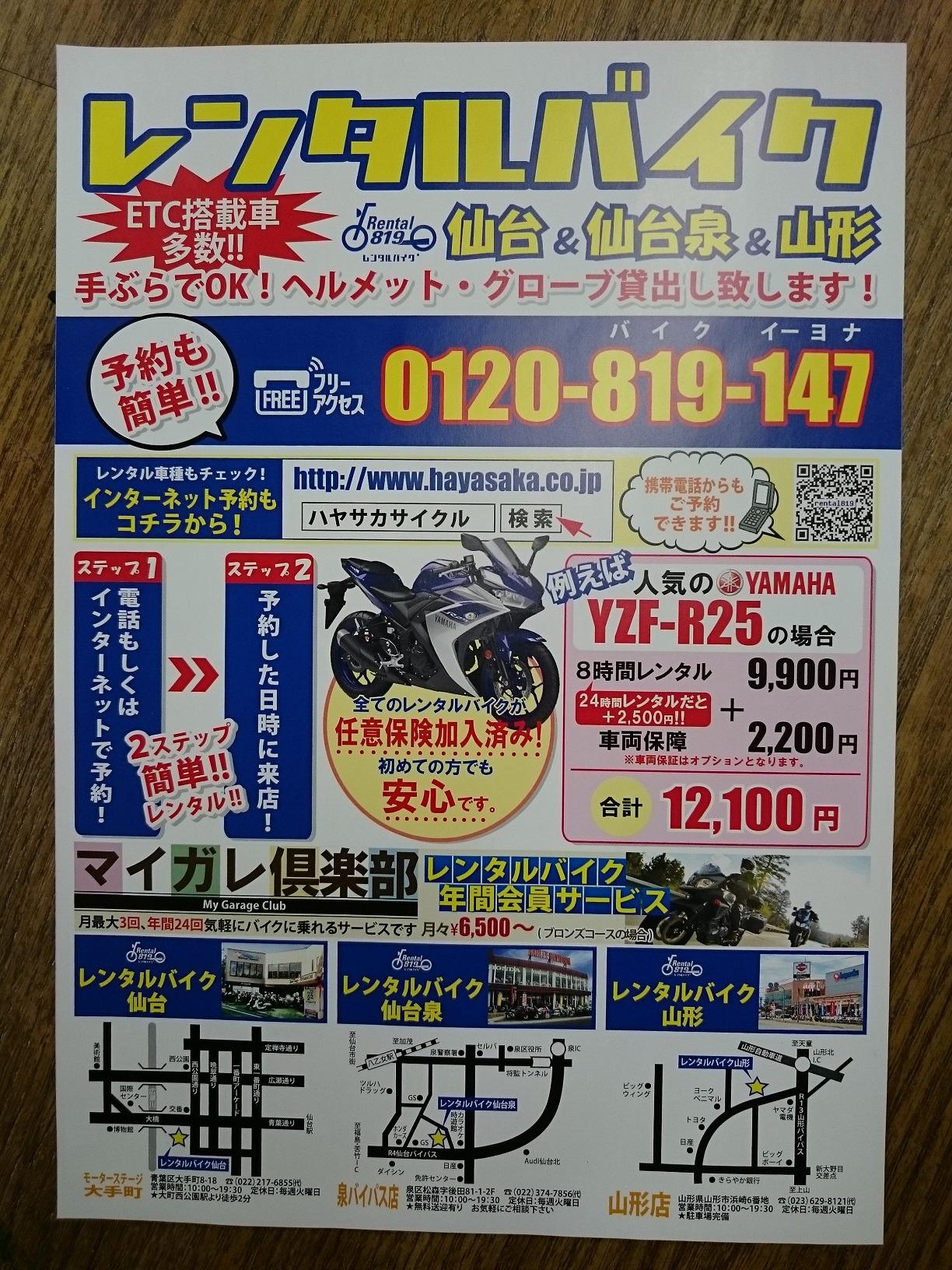 バイク 仙台 レンタル