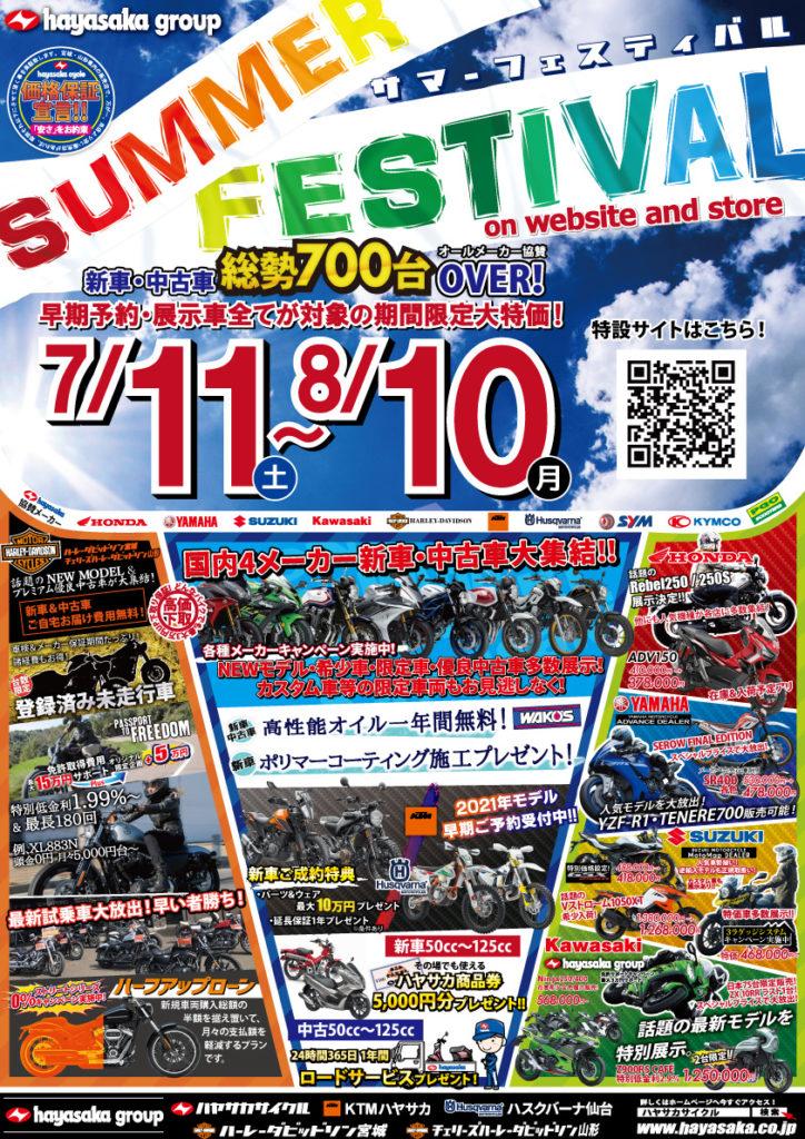 画像に alt 属性が指定されていません。ファイル名: 2020ハヤサカ夏祭りA3_12-3-1-724x1024.jpg