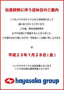 2011soukaipop.jpg
