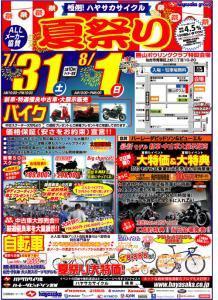 2010katuyama.jpg