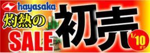 hatuuri_20110104152009.jpg